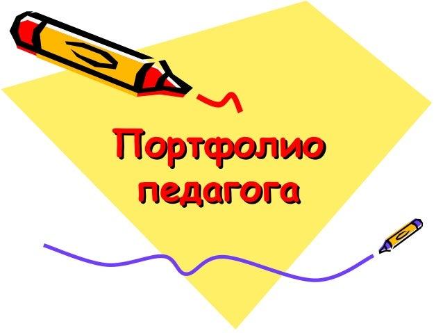 ПортфолиоПортфолио педагогапедагога