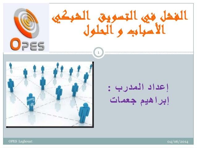 الشبكي التسويق في الفشل األسبابوالحلول المدرب إعداد: إبراهيمجعمات 04/06/2014 1 OPES Laghouat