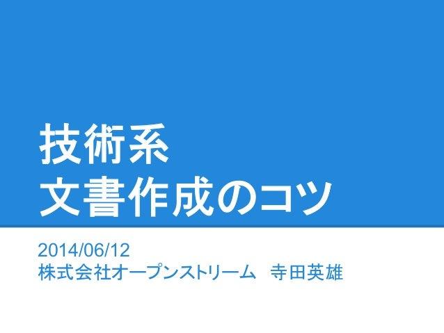 技術系 文書作成のコツ 2014/06/12 株式会社オープンストリーム 寺田英雄