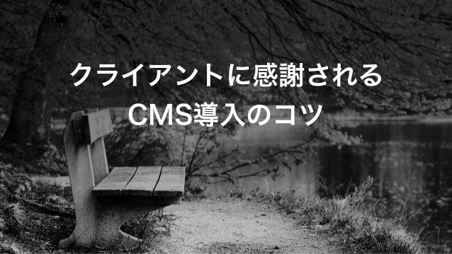 クライアントに感謝される CMS導入のコツ
