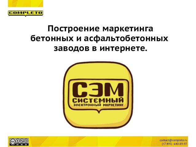 Построение маркетинга бетонных и асфальтобетонных заводов в интернете.