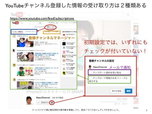 1イーンスパイア(株) 横田秀珠の著作権を尊重しつつ、是非ノウハウはシェアして行きましょう。 YouTubeチャンネル登録した情報の受け取り方は2種類ある https://www.youtube.com/feed/subscriptions メ...