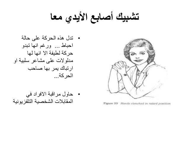 كيف تقرأ لغة الجسد الثاني