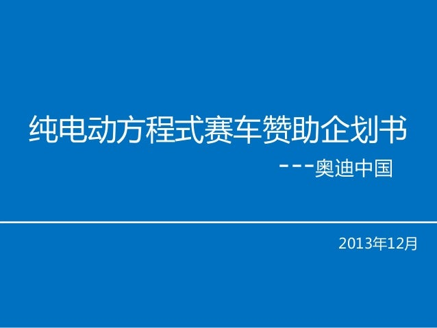 纯电动方程式赛车赞助企划书 ---奥迪中国 2013年12月