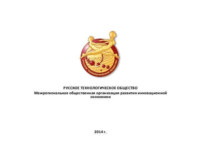 РУССКОЕ  ТЕХНОЛОГИЧЕСКОЕ  ОБЩЕСТВО   Межрегиональная  общественная  организация  развития  инновационной  ...