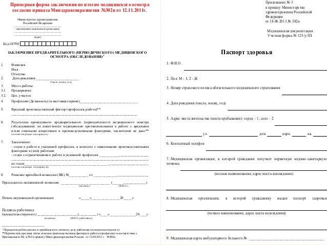 Медсправка по приказу минздравсоцразвития 302н от 12.04.2011 анализ крови на вич и гепатит цена ростов
