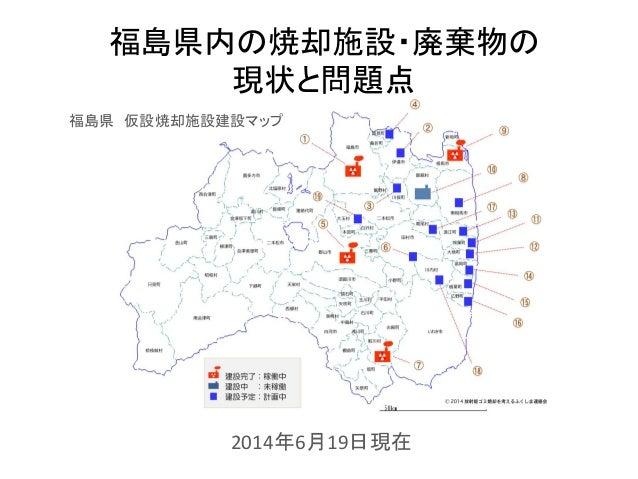 福島県内の焼却施設・廃棄物の 現状と問題点 2014年6月19日現在 福島県 仮設焼却施設建設マップ