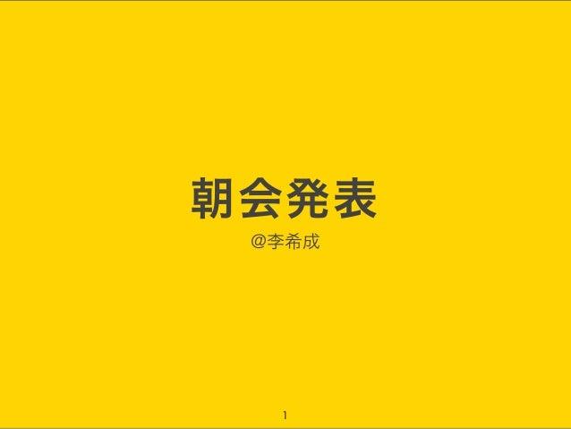 @李希成 朝会発表 1