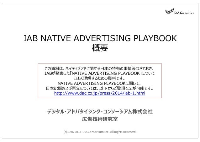 IAB NATIVE ADVERTISING PLAYBOOK 概要 デジタル・アドバタイジング・コンソーシアム株式会社 広告技術研究室 (c)1996-2014 D.A.Consortium inc. All Rights Reserved....