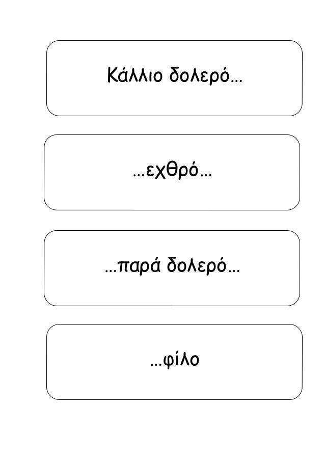 χωρισμός ομάδας παροιμίες Slide 3