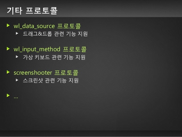 CANONICAL(Ubuntu) 에서 짂행 중인 MIR wayland protocol GTK+/QT/… X11-backend wayland-backend X11 protocol xserver xmir applicatio...