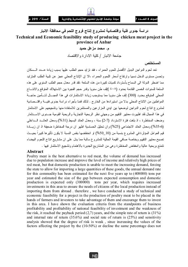 47/1201 148 Technical and Economic feasibility study of producing chicken meat project in the province of Anbar . / )٤٠٨( ...