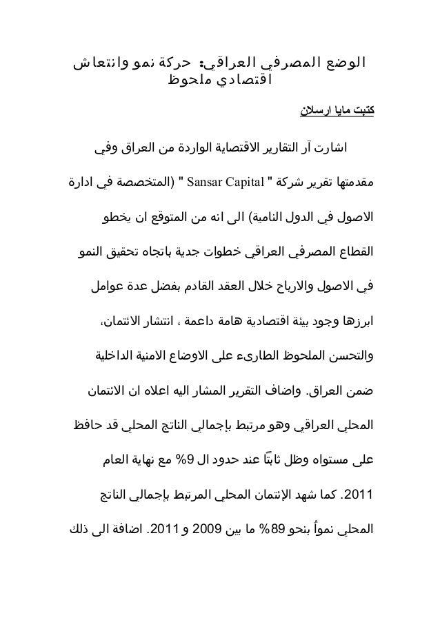 الوضعالمصرفي:حركة العراقينمووانتعاش اقتصاديملحوظ ارسل