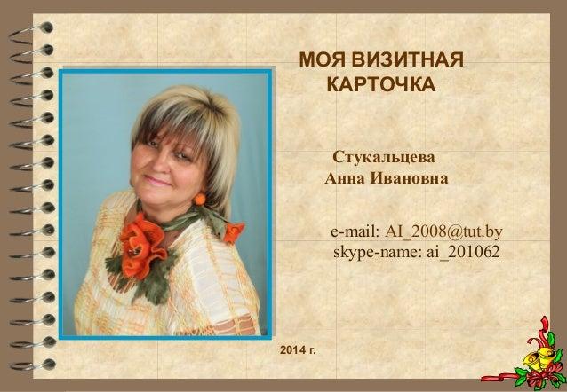 надо фото визитных карточек участника конкурса был