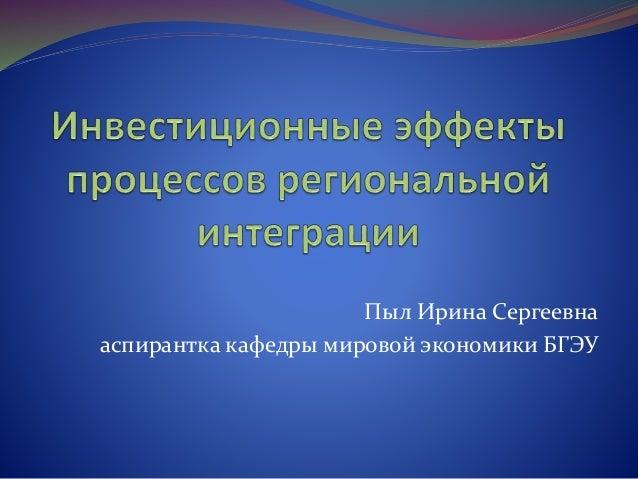 Пыл Ирина Сергеевна аспирантка кафедры мировой экономики БГЭУ