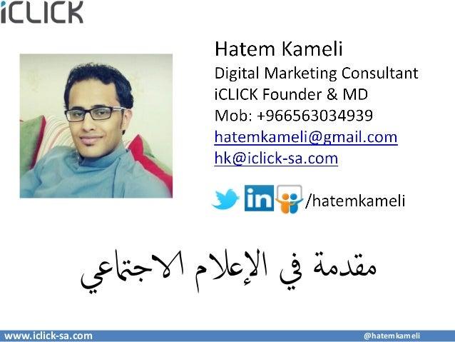 www.iclick-sa.com @hatemkameli الاجامتعي عالمإلا يف مقدمة