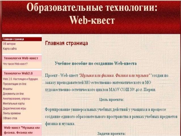 УЧЕБНОЕ ПОСОБИЕ ДЛЯ УЧИТЕЛЕЙ-ПРЕДМЕТНИКОВ ПО СОЗДАНИЮ Web-КВЕСТА