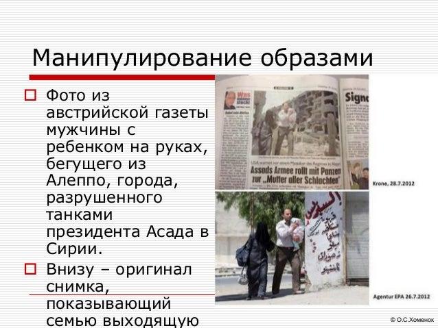 © О.С.Хоменок Манипулирование образами  Фото из австрийской газеты мужчины с ребенком на руках, бегущего из Алеппо, город...