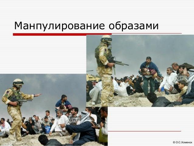 © О.С.Хоменок Манпулирование образами
