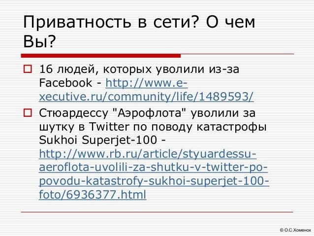 © О.С.Хоменок Приватность в сети? О чем Вы?  16 людей, которых уволили из-за Facebook - http://www.e- xecutive.ru/communi...