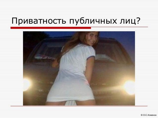 © О.С.Хоменок Приватность публичных лиц?