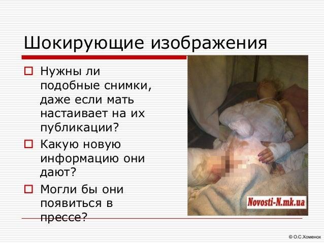 © О.С.Хоменок Шокирующие изображения  Нужны ли подобные снимки, даже если мать настаивает на их публикации?  Какую новую...