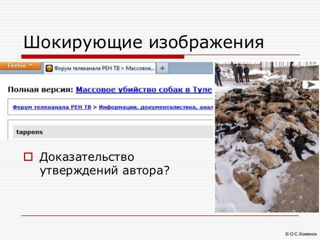 © О.С.Хоменок Шокирующие изображения  Доказательство утверждений автора?