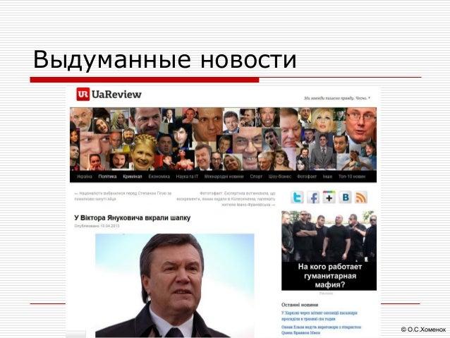© О.С.Хоменок Выдуманные новости