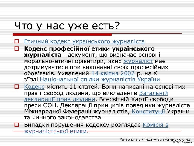 © О.С.Хоменок Что у нас уже есть?  Етичний кодекс українського журналіста  Кодекс професійної етики українського журналі...