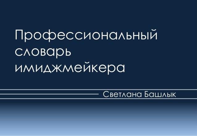 Профессиональный словарь имиджмейкера Светлана Башлык
