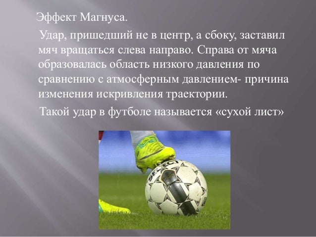 Физика и футбол 7