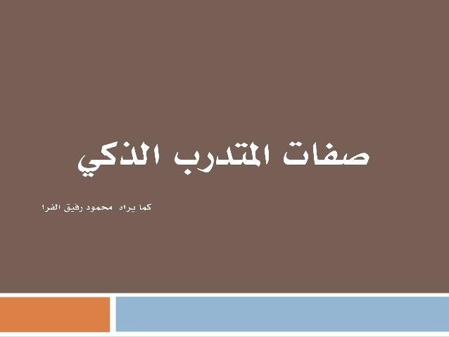 صفات المتدرب الذكي كما يراه محمود رفيق الفرا