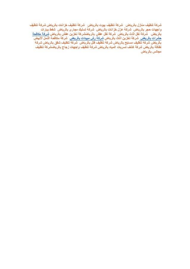 بالرياض منازل تنظيف شركةبالرياض بيوت تنظيف شركةتنظيف شركةبالرياض خزاناتتنظيف شركة بالرياض ح...