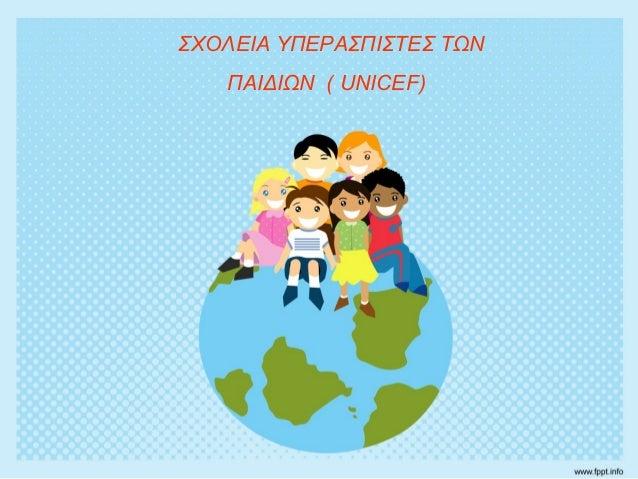 ΣΧΟΛΕΙΑ ΥΠΕΡΑΣΠΙΣΤΕΣ ΤΩΝ ΠΑΙΔΙΩΝ ( UNICEF)