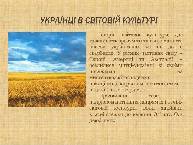 Історія світової культури дає можливість зрозуміти та гідно оцінити внесок українських митців до її скарбниці. У різних ча...