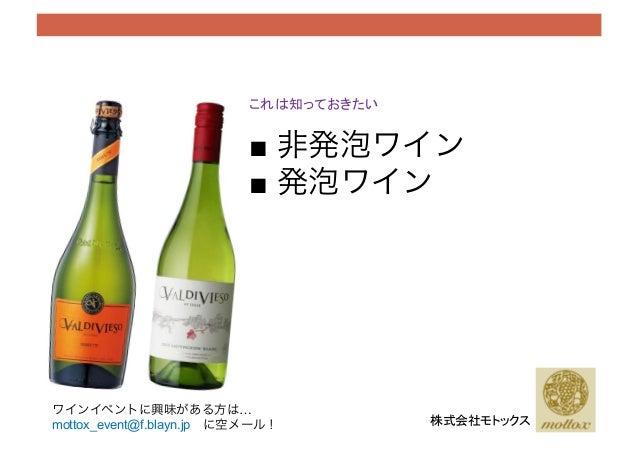 株式会社モトックス ■ 非発泡ワイン ■ 発泡ワイン これは知っておきたい ワインイベントに興味がある方は… mottox_event@f.blayn.jpに空メール!