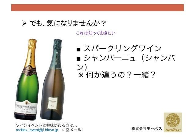 株式会社モトックス ■ スパークリングワイン ■ シャンパーニュ(シャンパ ン) これは知っておきたい ! でも、気になりませんか? ※ 何か違うの?一緒? ワインイベントに興味がある方は… mottox_event@f.blayn.j...