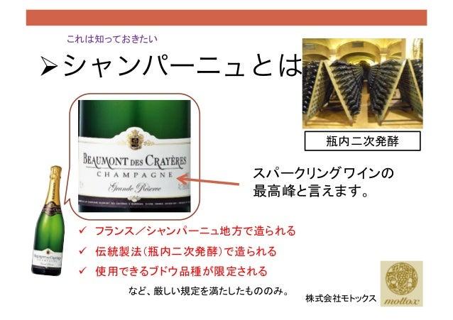 """これは知っておきたい !シャンパーニュとは… 瓶内二次発酵 株式会社モトックス """" フランス/シャンパーニュ地方で造られる """" 伝統製法(瓶内二次発酵)で造られる """" 使用できるブドウ品種が限定される など、厳しい規定を満た..."""
