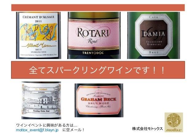 全てスパークリングワインです!! 株式会社モトックス ワインイベントに興味がある方は… mottox_event@f.blayn.jpに空メール!