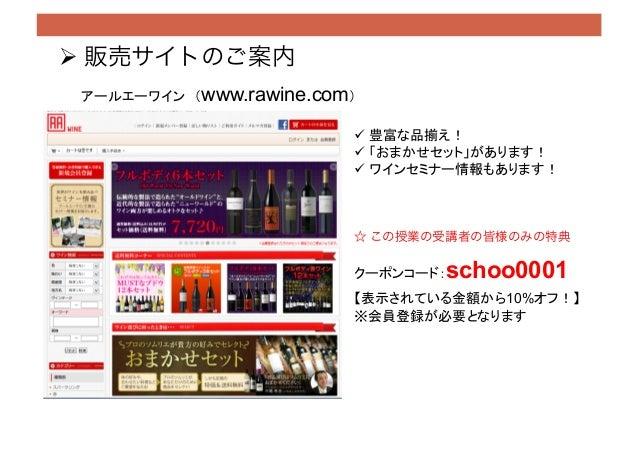 """! 販売サイトのご案内 アールエーワイン (www.rawine.com) """" 豊富な品揃え! """" 「おまかせセット」があります! """" ワインセミナー情報もあります! ☆ この授業の受講者の皆様のみの特典 クーポンコード:schoo0..."""