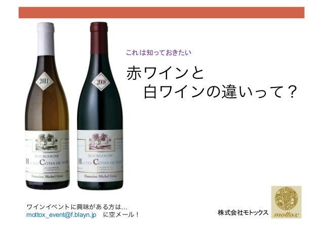 株式会社モトックス 赤ワインと 白ワインの違いって? これは知っておきたい ワインイベントに興味がある方は… mottox_event@f.blayn.jpに空メール!