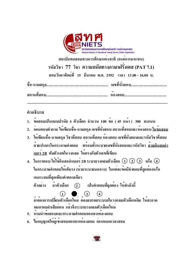 สถาบันทดสอบทางการศึกษาแห่งชาติ (องค์การมหาชน) รหัสวิชา 77 วิชา ความถนัดทางภาษาฝรั่งเศส (PAT 7.1) สอบวันอาทิตย์ที่ 15 มีนาค...