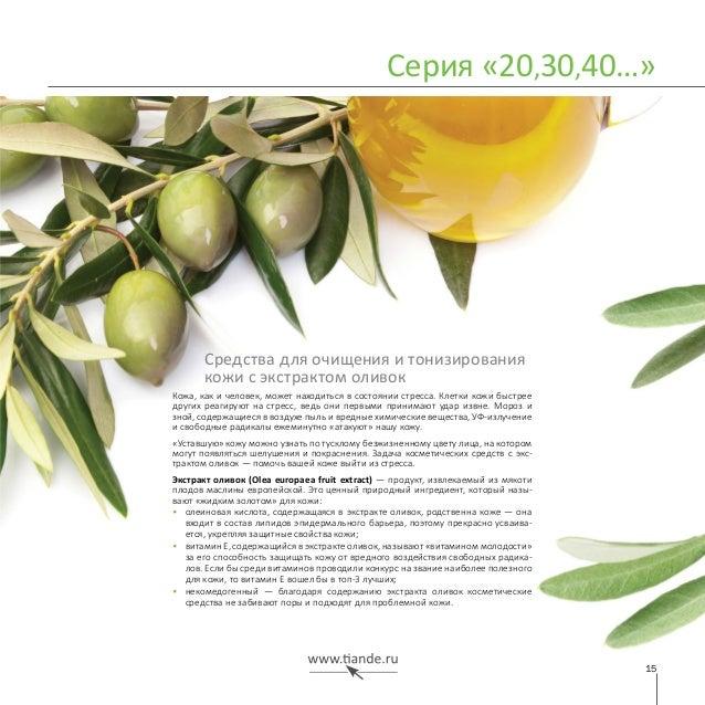 15 Серия «20,30,40…» Средства для очищения и тонизирования кожи с экстрактом оливок Кожа, как и человек, может находиться ...