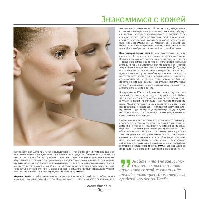 9 Знакомимся с кожей желез, которая может быть как наследственной, так и возрастной либо вызванной использованием неподход...