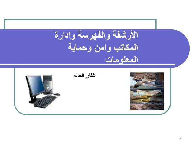 وادارة والفهرسة األرشفة وحماية وامن المكاتب المعلومات العالم غفار 1