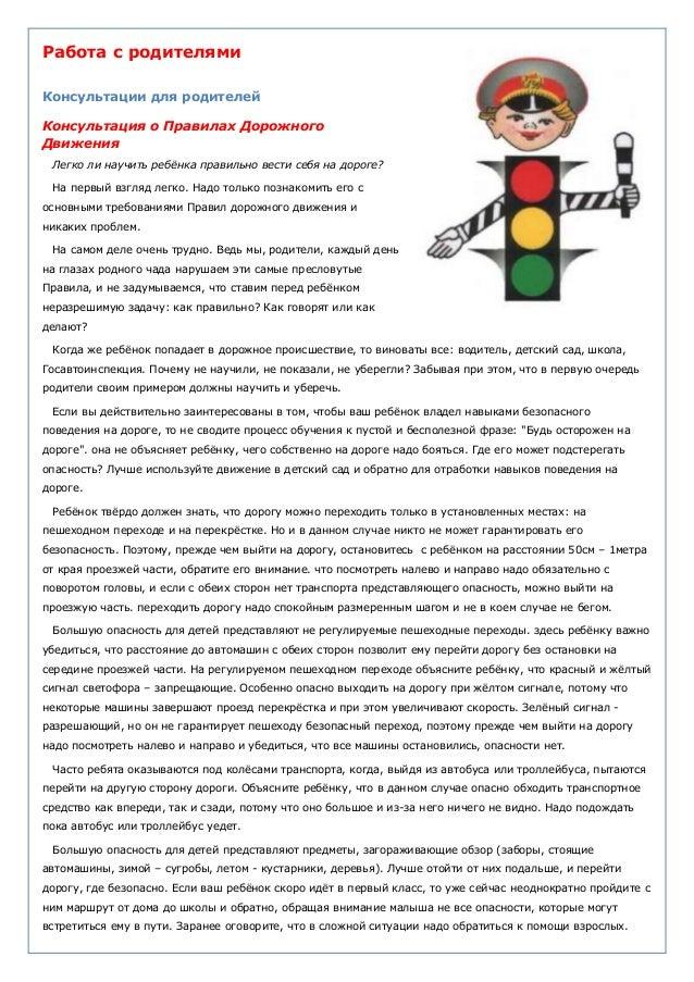 Работа с родителями Консультации для родителей Консультация о Правилах Дорожного Движения Легко ли научить ребёнка правиль...