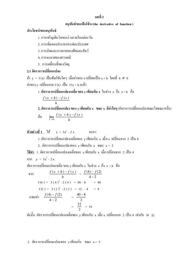บทที่ 2 อนุพันธ์ของฟังก์ชัน (the derivative of function ) ประโยชน์ของอนุพันธ์ 1. การเจริญเติบโตของร่างกายในแต่ละวัน 2. การ...