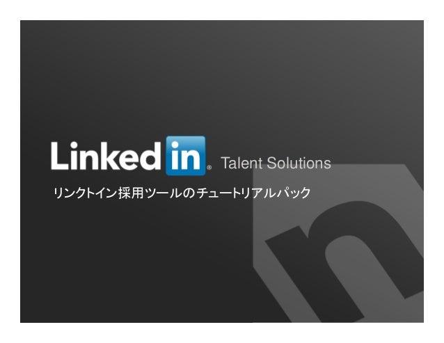 Talent Solutions  リンクトイン採用ツールのチュートリアルパック