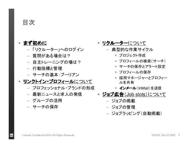 【リンクトイン】入門偏パック Slide 2