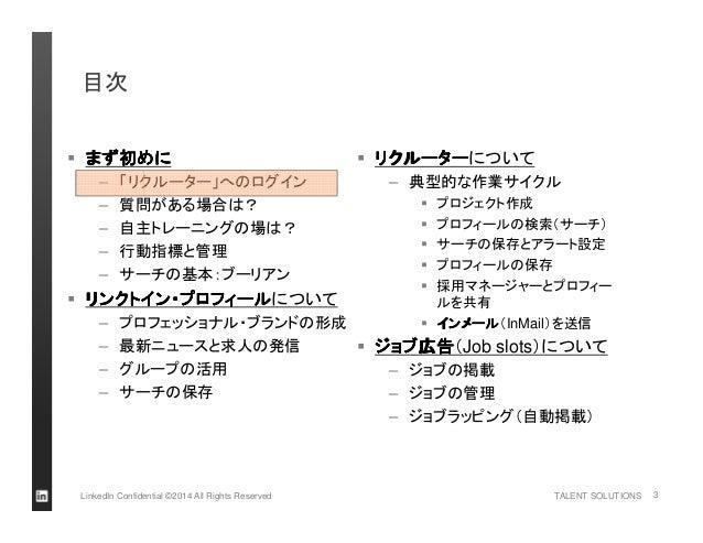 【リンクトイン】入門偏パック Slide 3